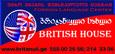 britanuli saxli